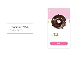 Principle交互练习-少女粉与甜甜圈