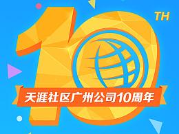 广州天涯10周年H5及其他物料