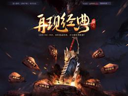遊戲頁面——龍界爭霸活動專題