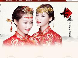 中国古风新娘发饰
