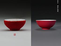 囍囍的羊毛毡 之 胭脂红釉碗