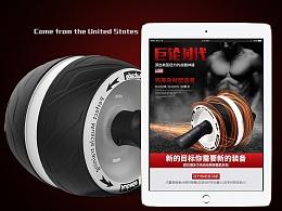 健腹轮 腹肌神器 巨轮 肌肉锻炼 肌肉训练 详情页