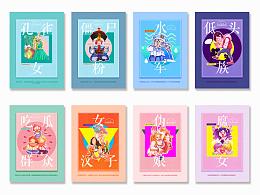 网络人群标签词插画设计#青春答卷2017#