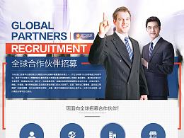 1688进口货源全球合作伙伴招募页面