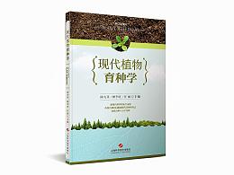 大学教科书《现代植物育种学》封面设计