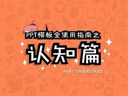 PPT模版全使用指南-认知篇
