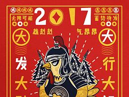2017鸡年大吉