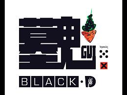 Blackdog:小萝卜头儿!