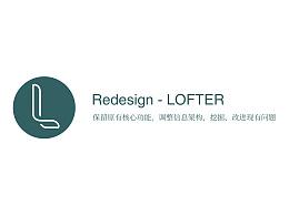 LOFTER redesign