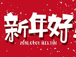 2016新年好!