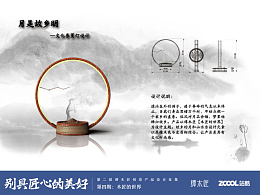 月是故乡明-文化香薰灯设计