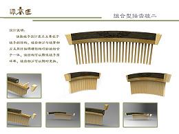 工艺最精良 - 组合型插齿梳