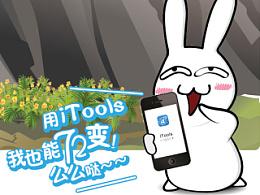 iTools 爱兔漫画第一集  《无需越狱》