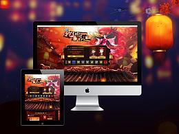 2016年《奥奇传说》春节活动专题页面