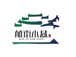 陈飞字体设计《十二月字体小结21例》