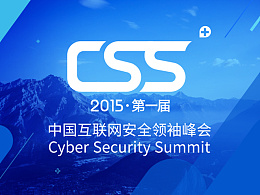 中国互联网安全领袖峰会/CSS
