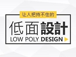 《我懂个P》——让人把持不住的低面设计Low Poly