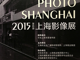 2015上海影像展
