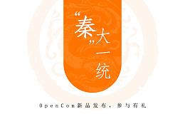 """OpenCom WUI """"秦""""新版发布专题"""