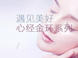 心经金环系列海报