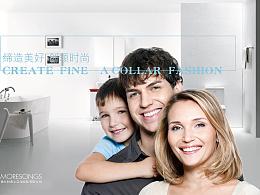 卫浴产品宣传物料设计