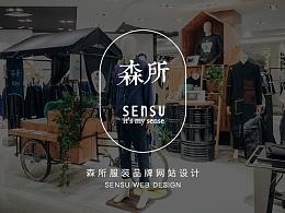 森所服装品牌网站设计