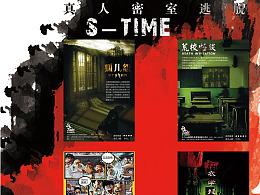 太原S-time 真人密室逃脱 主题单页宣传 (A5)