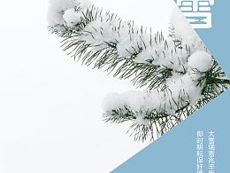 二十四节气之白露大雪