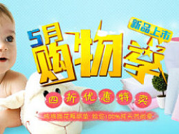淘宝天猫婴儿用品店主页和几个通栏banner设计整合