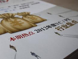 菊华投资《菊视界》第九期·双月刊设计 | 北京海空设计