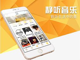 静听app-UI设计