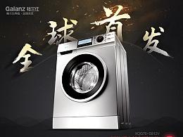 格兰仕洗衣机 初稿