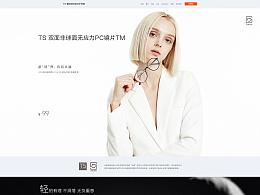 小米网 TS 近视镜产品站初稿