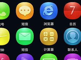 手机图标 微扁平化