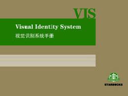星巴克VI设计