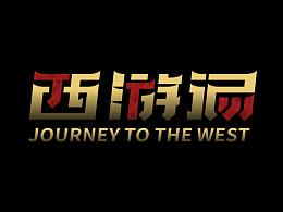 方大同《JTW西游记》字体设计
