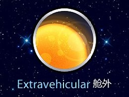 <Extravehicular>舱外