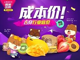 三只松鼠-云果园新品促销页面