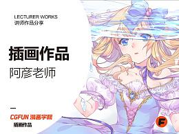 CGFUN漫画学院-阿彦老师-插画作品(1)