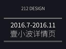 212-壹小波详情页2016.07-11