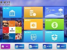 西安银行网上商城及业务互动触摸界面设计