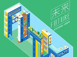 一个关于未来的海报练习