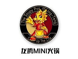 广东汕头大将策划--龙腾mini火锅品牌 汕头包装设计 包装设计 食品包装 卡通形象设计 龙卡通设计