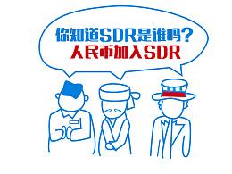 人民币加入SDR