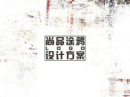 尚品涂鸦LOGO设计 标志设计 平面设计 街舞嘻哈 墙绘涂鸦