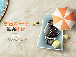 夏凉节Banner|2016.7.1