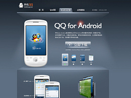 手机QQ for Android【未采用】