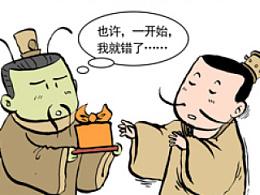 【漫画】三贱圣 第三十六回