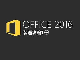 《我懂个P》——Office 2016的数据可视化大杀器!