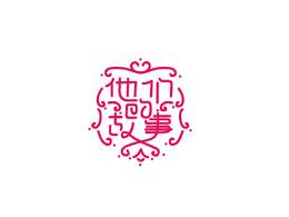 熊晓包/字体故事/他们的故事